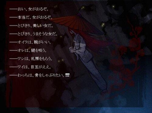 鬼哭廻牢~餓鬼・畜生編~体験版■音声追加+シナリオ追加版■ Game Screen Shot5