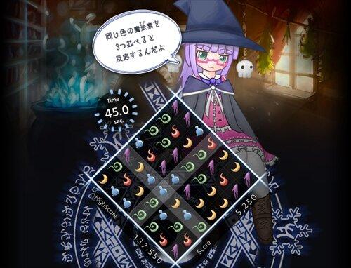 パズル『魔導箱のグリモワール』 Game Screen Shot1