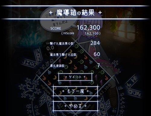 パズル『魔導箱のグリモワール』 Game Screen Shot4