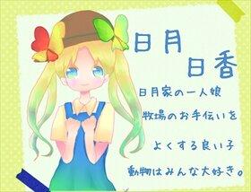 しふぉんけーき Game Screen Shot3