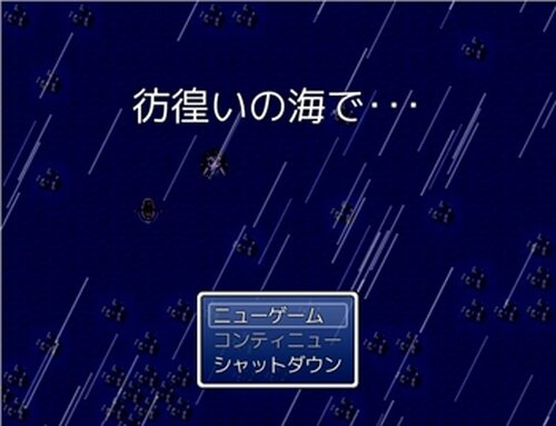 彷徨いの海で・・・ Game Screen Shots