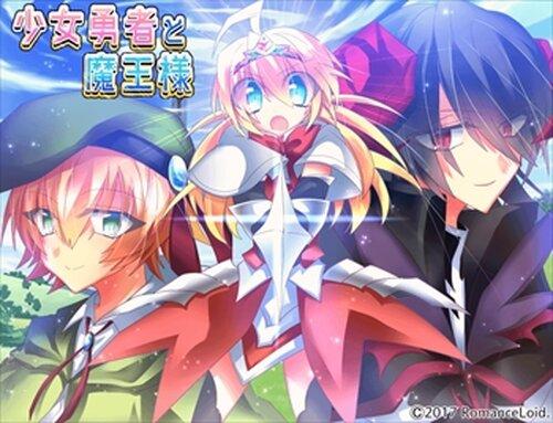 少女勇者と魔王様 Game Screen Shots