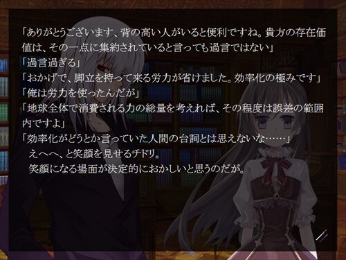 斬奸修羅界トウキョウ Game Screen Shot1