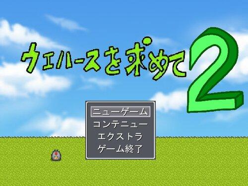 ウエハースを求めて2 Game Screen Shot1