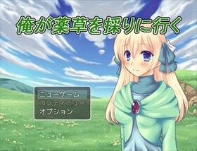 俺が薬草を採りに行く Game Screen Shot2
