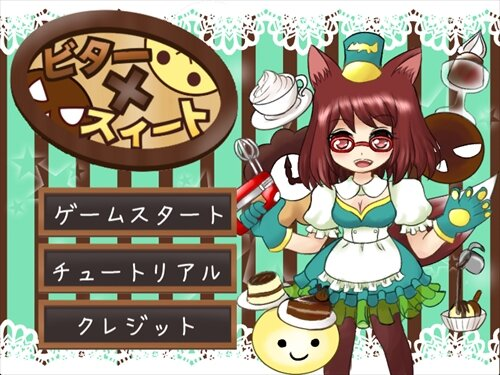 ビター×スイート Game Screen Shot1