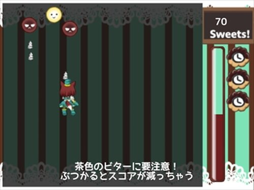 ビター×スイート Game Screen Shot2