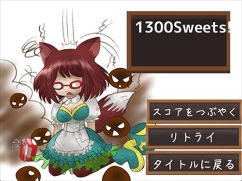ビター×スイート Game Screen Shot5