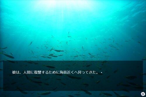 海獣 Game Screen Shot1