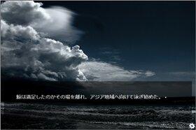 海獣 Game Screen Shot3