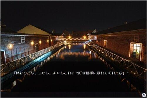 海獣 Game Screen Shot4