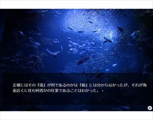 海獣 Game Screen Shots