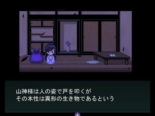 白蛇の妻問い Game Screen Shot1