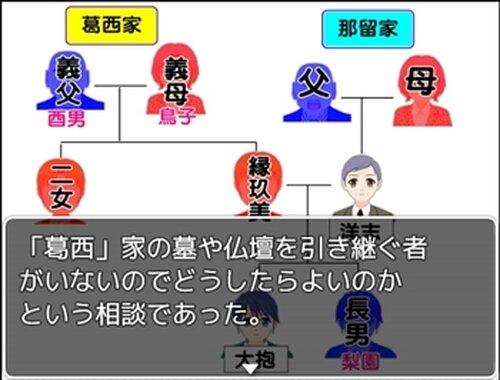 家を継ぐもの Game Screen Shot4