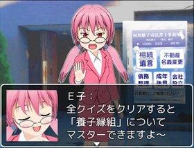 家を継ぐもの Game Screen Shot5
