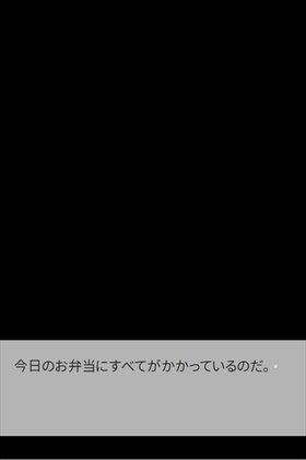 おべんとゴーゴー Game Screen Shot5