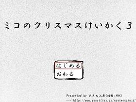 ミコのクリスマスけいかく3 Game Screen Shot2