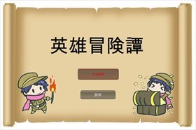 英雄冒険譚 Game Screen Shot2
