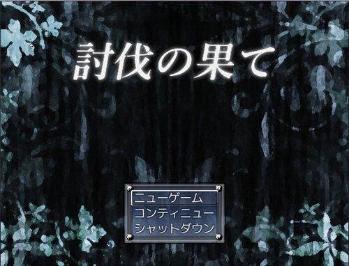 討伐の果て Game Screen Shot1