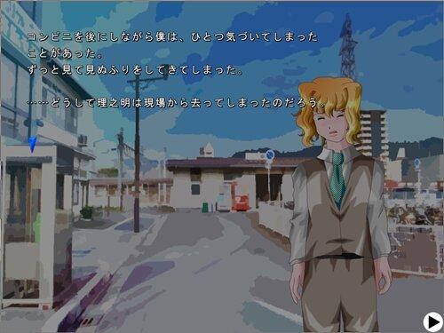 二色のゆりかご Game Screen Shot1