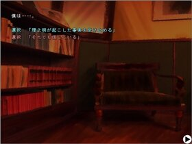 二色のゆりかご Game Screen Shot4