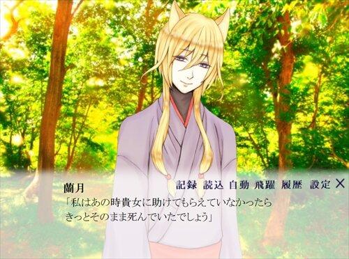 匂ひ紫の狐 Game Screen Shot1
