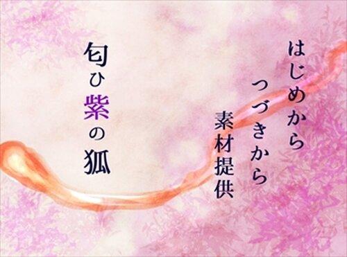 匂ひ紫の狐 Game Screen Shot2