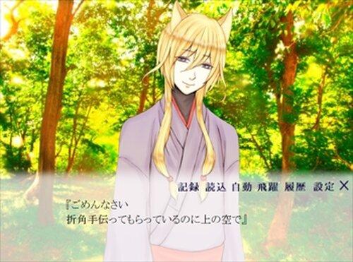 匂ひ紫の狐 Game Screen Shot3