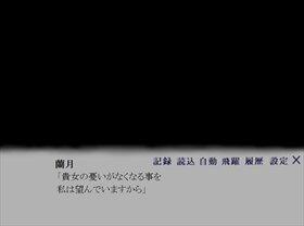 匂ひ紫の狐 Game Screen Shot4