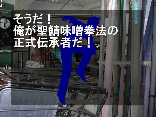 ~熱血教師太郎~ 頭上注意黒板消し Game Screen Shot1