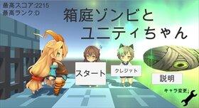 箱庭ゾンビとユニティちゃん Game Screen Shot2