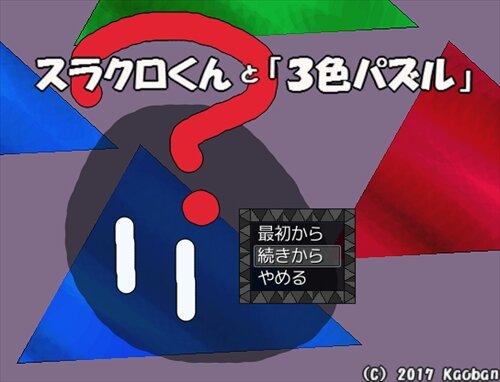 スラクロくんと「3色パズル」 Game Screen Shot1