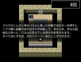 スラクロくんと「3色パズル」 Game Screen Shot3