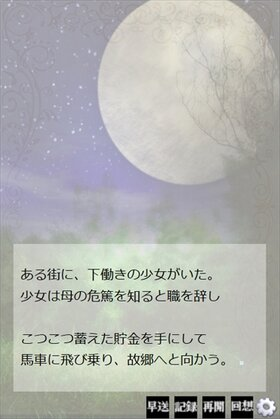 誰のために Game Screen Shot2