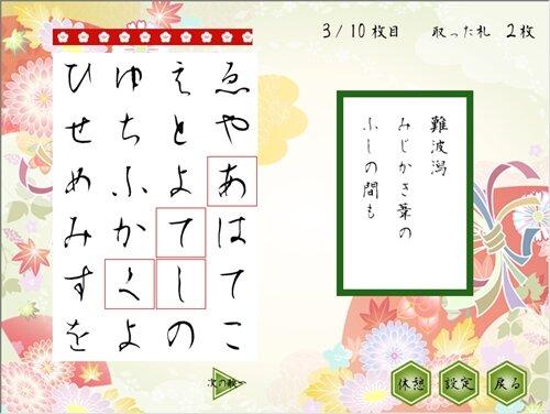 ちぢにもじこそ Game Screen Shot1