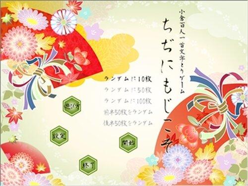 ちぢにもじこそ Game Screen Shot2