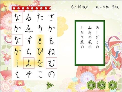 ちぢにもじこそ Game Screen Shot4