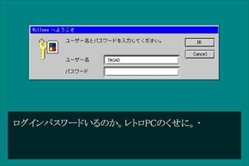 お父さんのPCクエスト Game Screen Shot2