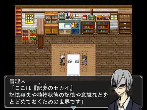 記夢のセカイ Game Screen Shot