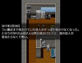 ワンルームマンションからの脱出 Game Screen Shot4