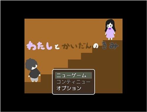 わたしとかいだんのきみ Game Screen Shot2