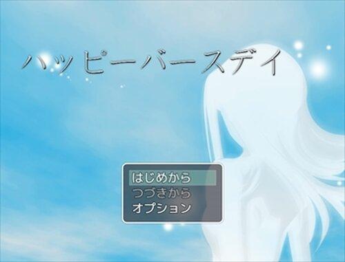 ハッピーバースデイ Game Screen Shots
