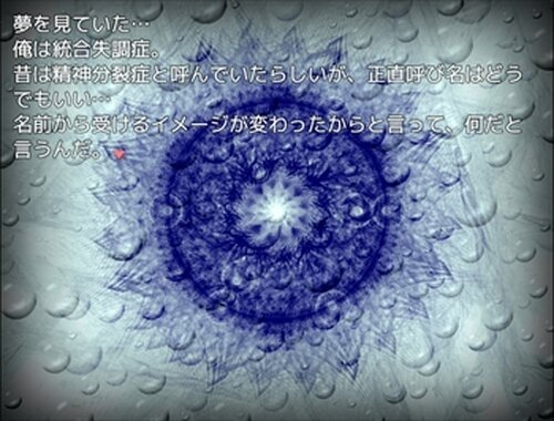 シンクロニシティ MV版 Game Screen Shot2
