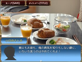 シンクロニシティ MV版 Game Screen Shot4
