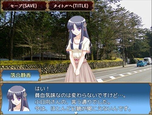 シンクロニシティ MV版 Game Screen Shot5