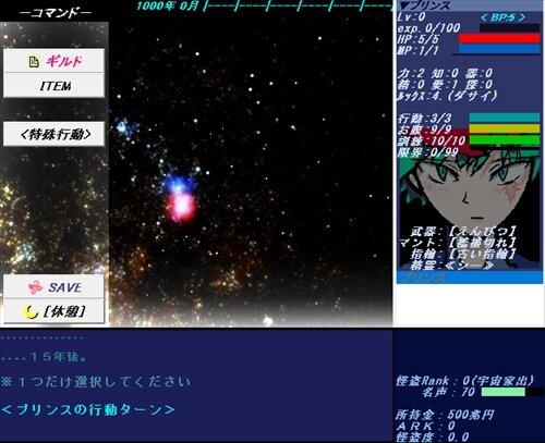 怪盗プリンス Game Screen Shot