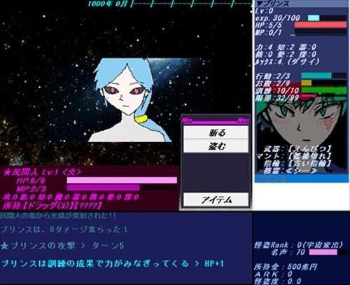 怪盗プリンス Game Screen Shot2