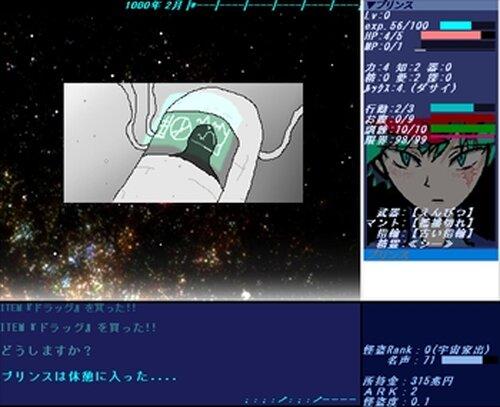 怪盗プリンス Game Screen Shot4