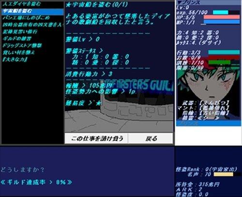 怪盗プリンス Game Screen Shot5