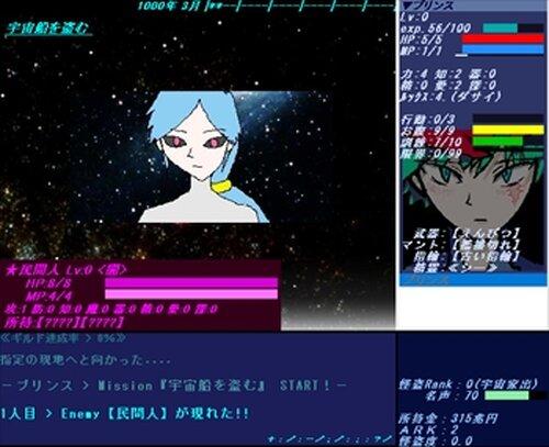 怪盗プリンス Game Screen Shots
